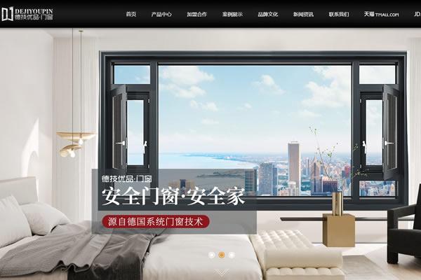 门窗加盟PC+手机端建站