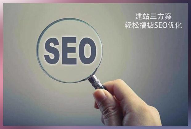 seo诊断网站有多长时间排名?
